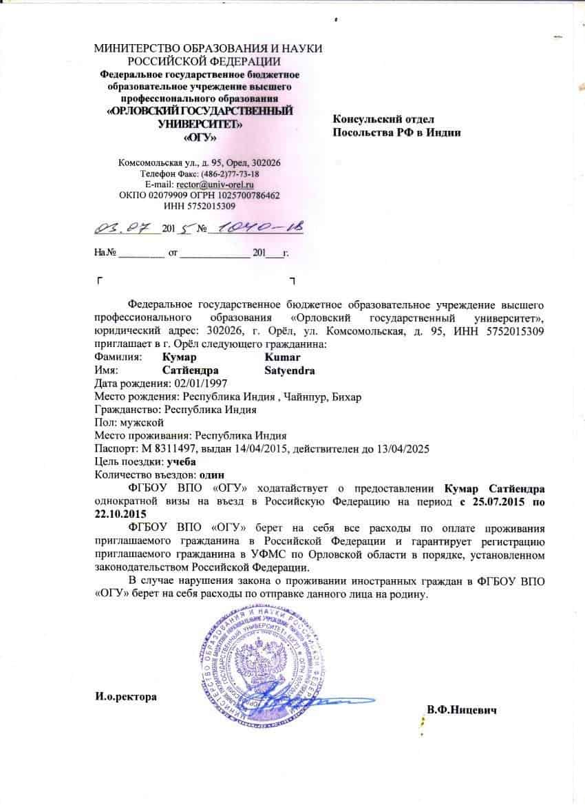 Mbbs in russia sunland education and immigration consultants next after receiving the invitation letter stopboris Gallery